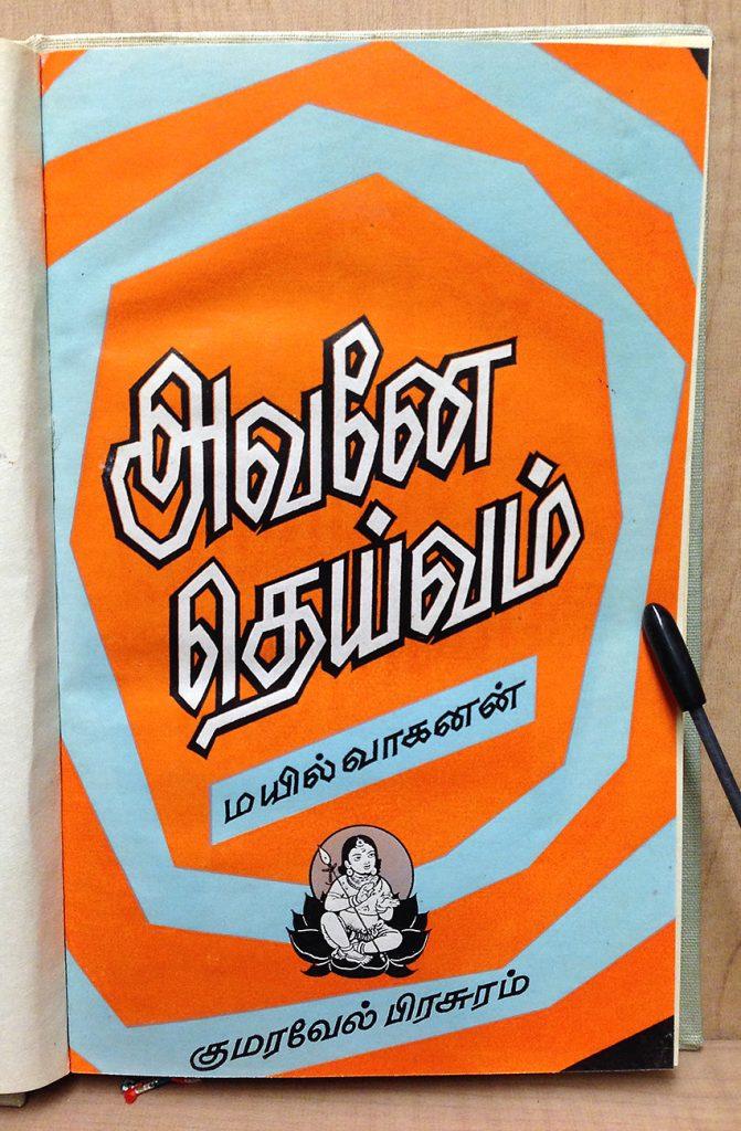 Tamil book cover letters Avane Teyvam