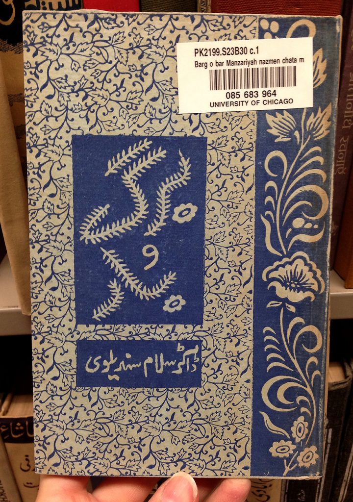 Barg O Bar - Urdu book