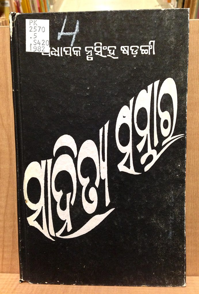 Odia lettering Sahitya Sambara
