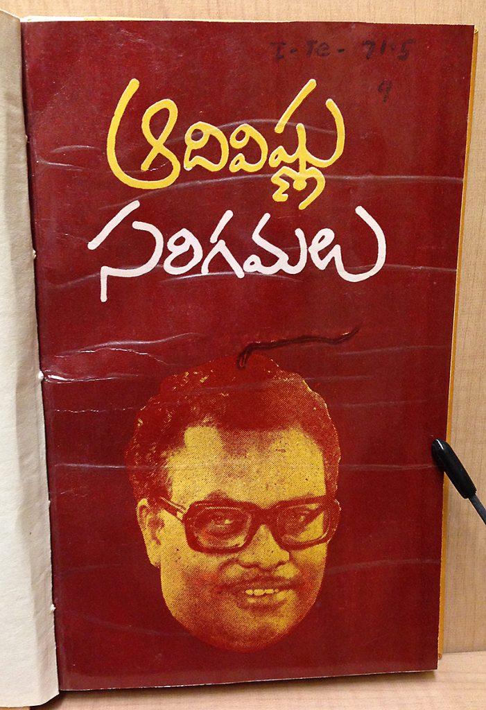 Sarigamalu - Adivisnu - Telugu book
