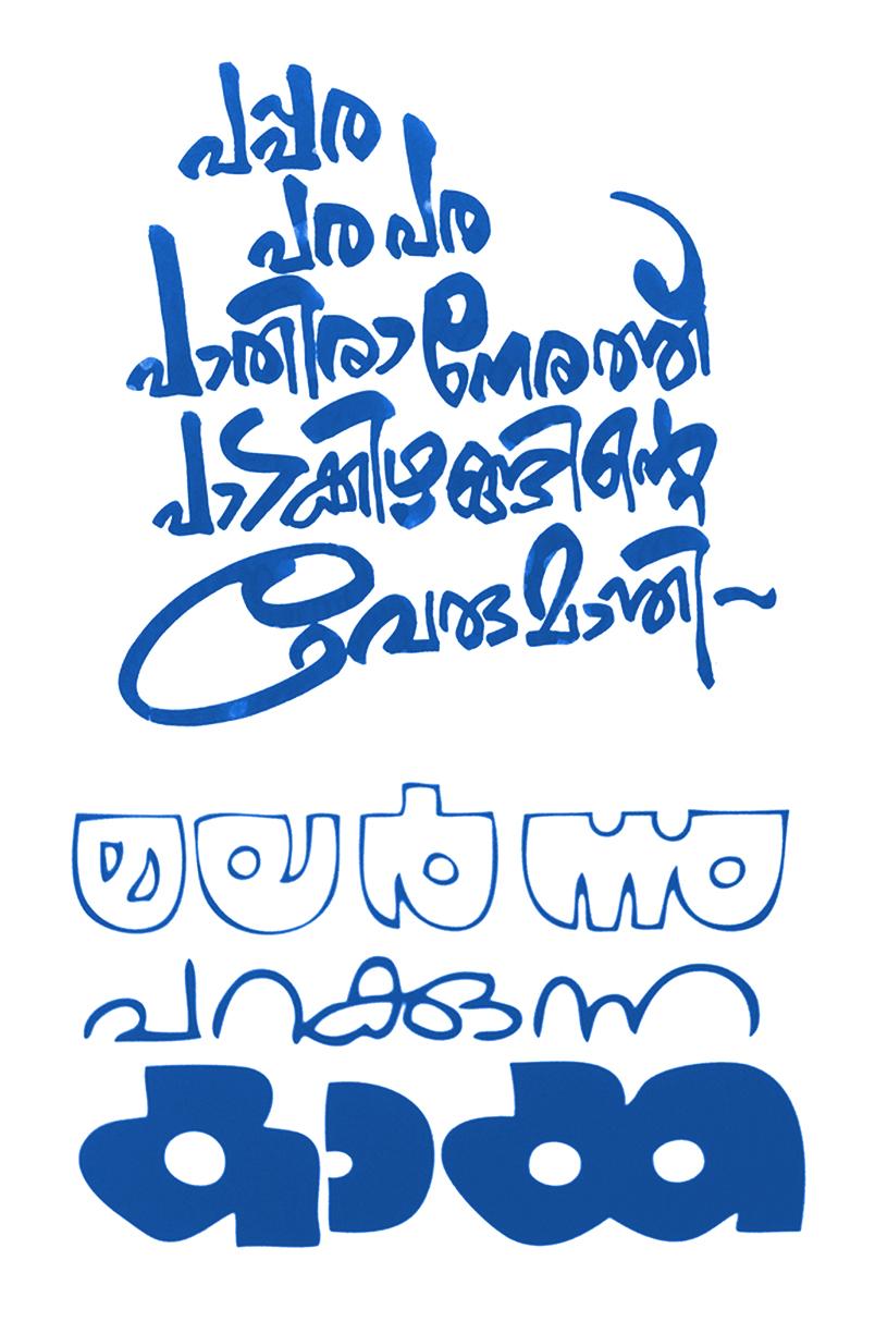 Malayalam Narayana Bhattathiri