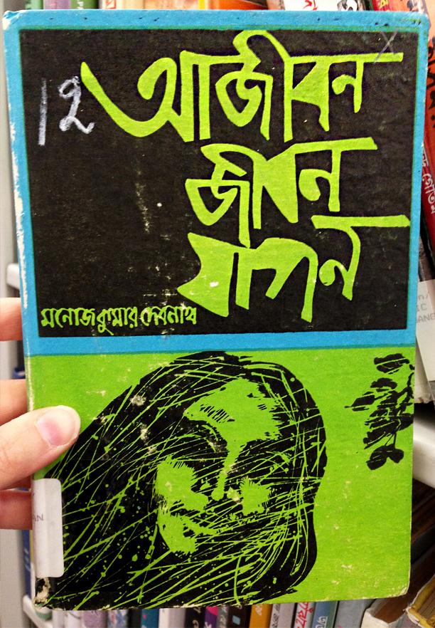 Bengali lettering alphabets