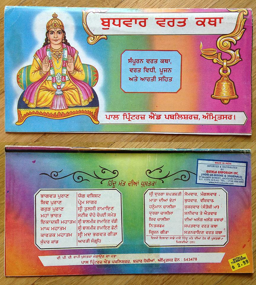 Punjabi vrat booklet