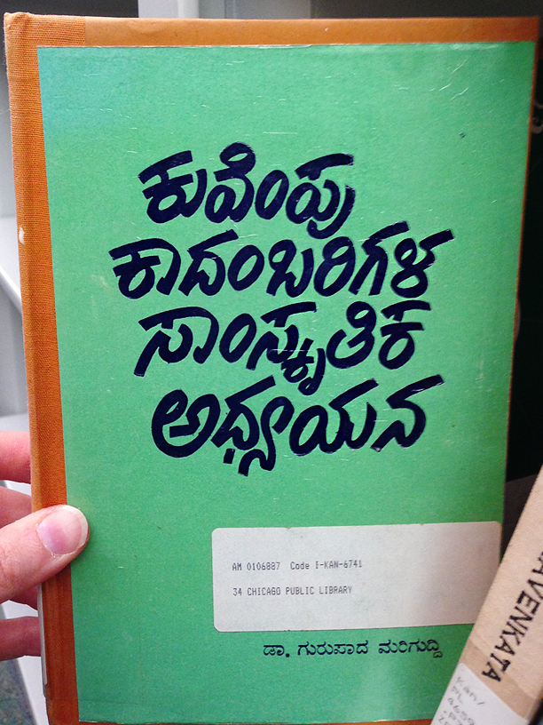 Kannada lettering alphabets
