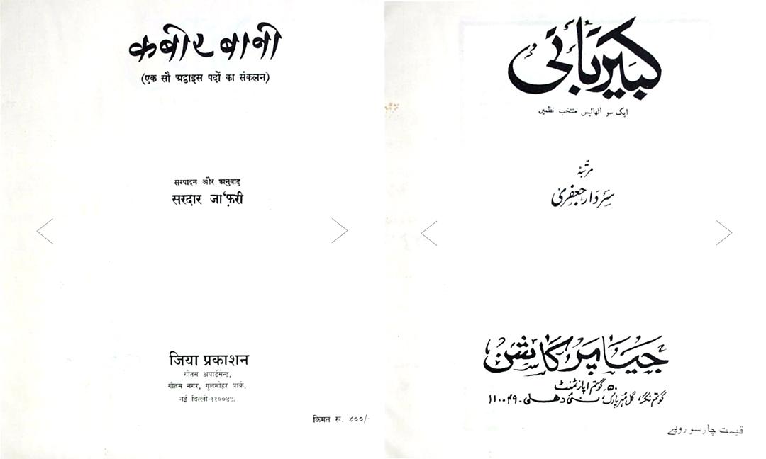 Hindi Urdu book lettering