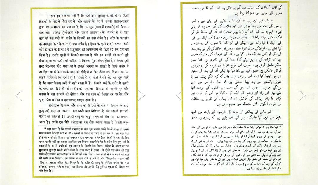 Hindi Urdu bilingual font book