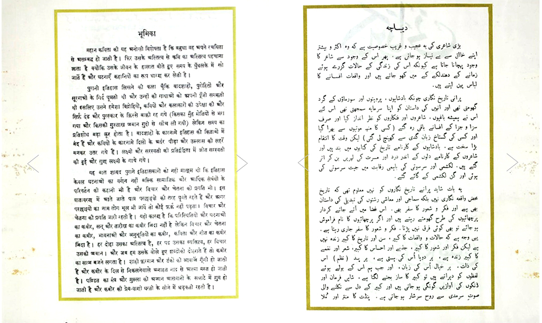 Hindi Urdu text font