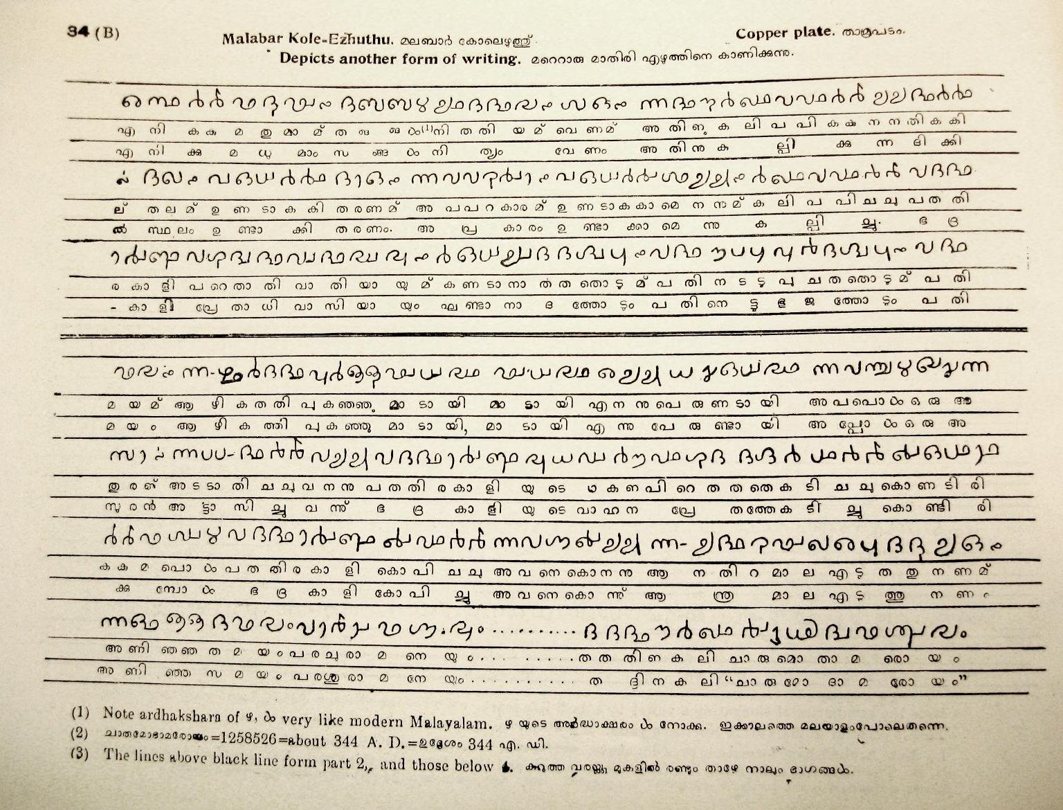 Kole-Ezhuthu manuscript
