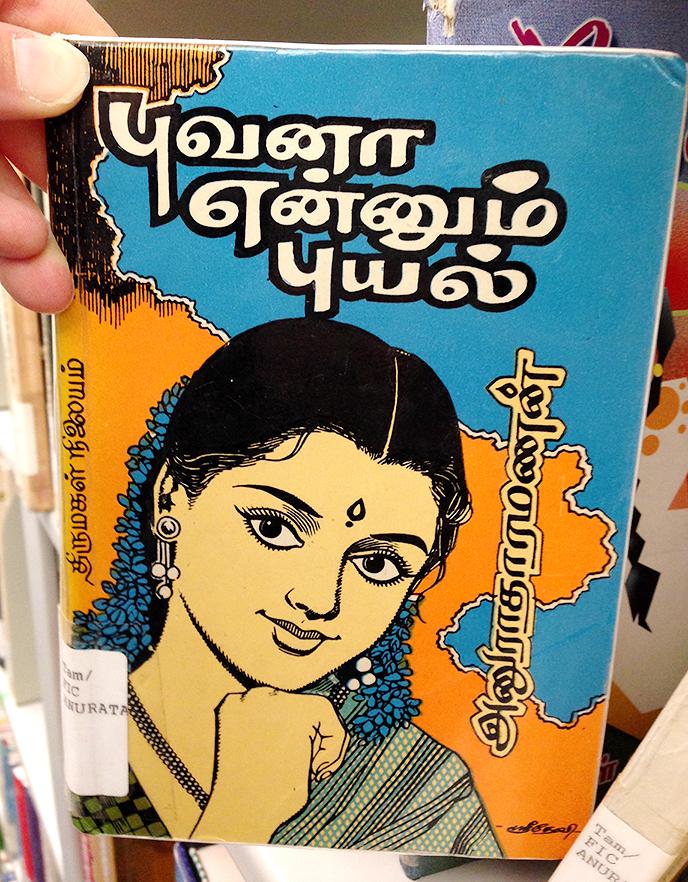 Tamil design lettering type