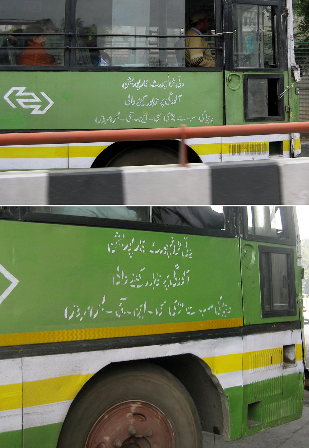 Urdu stencil bus lettering