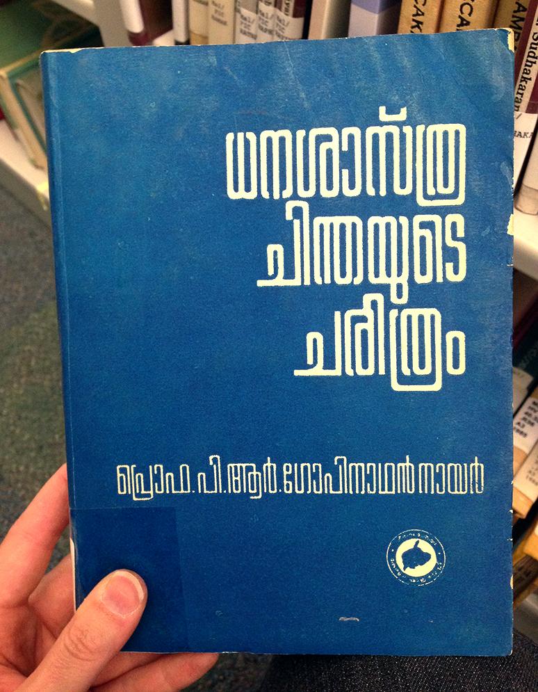 Malayalam font lettering design condensed