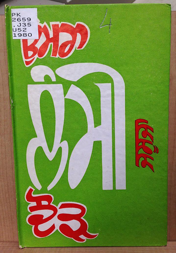 Gurmukhi script lettering design