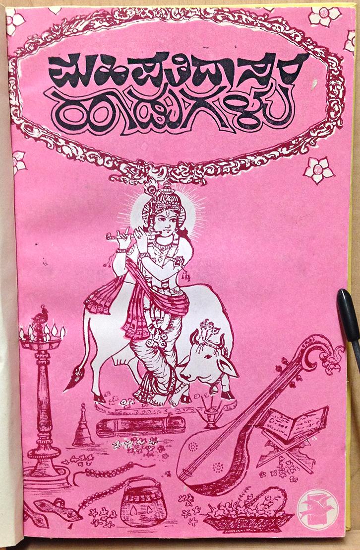 Kannada letter design