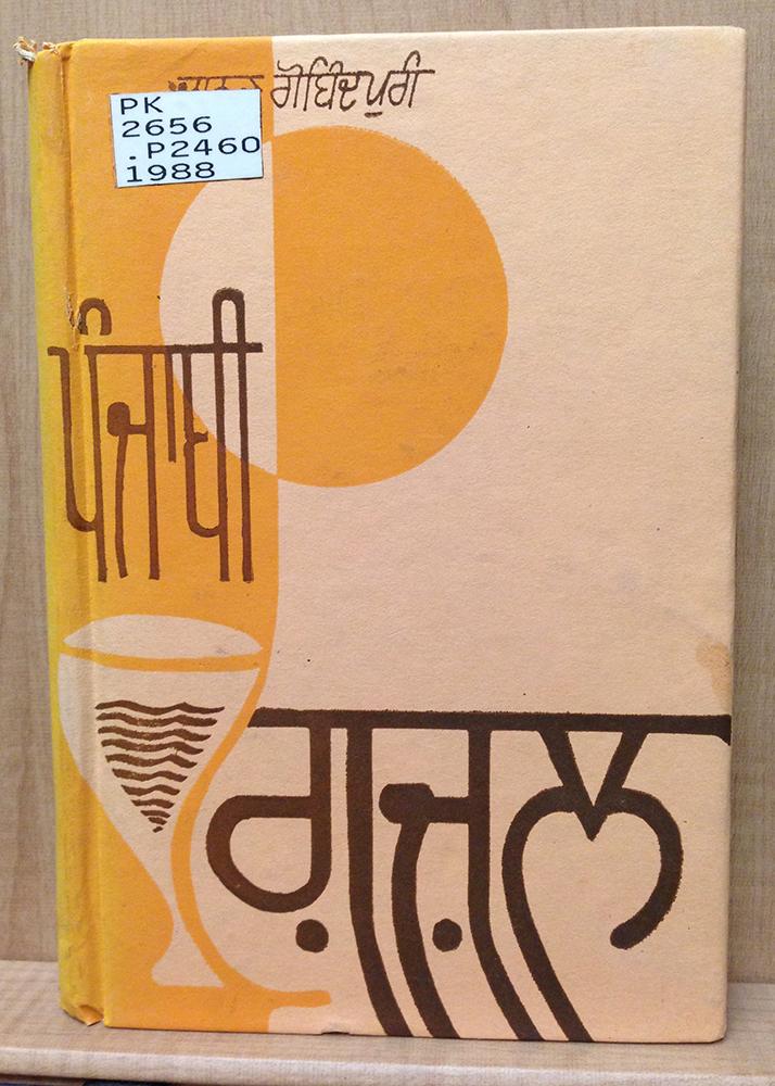 Gurmukhi script lettering type