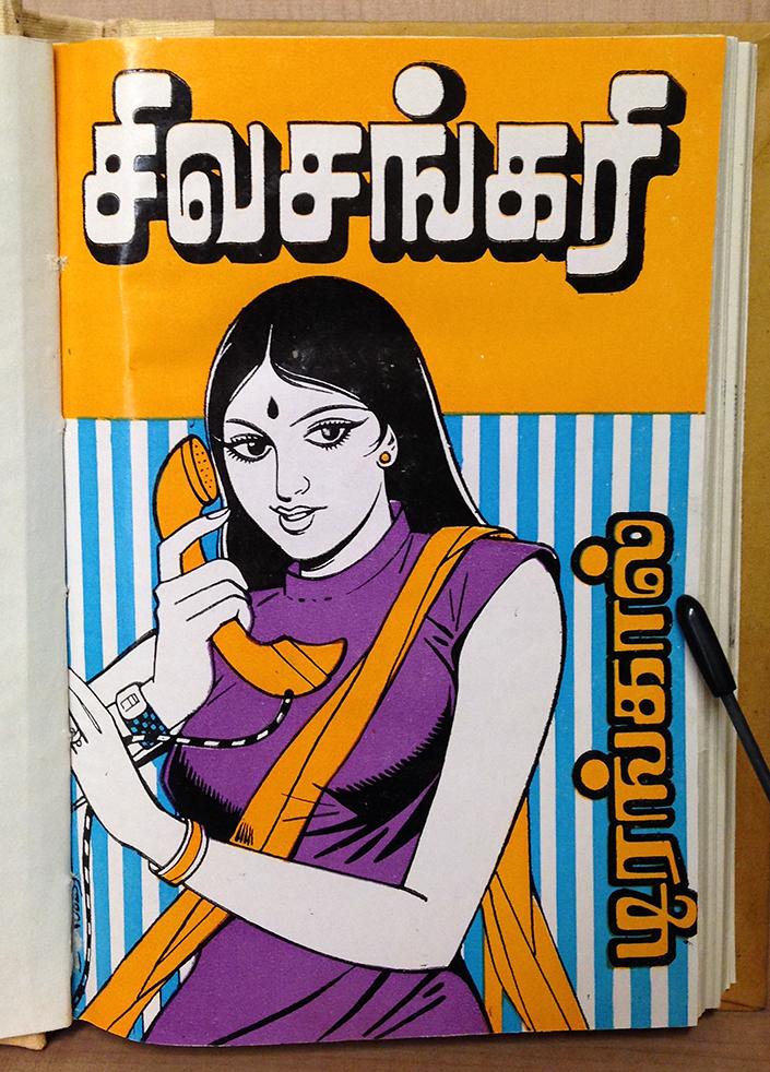 Tamil script lettering type