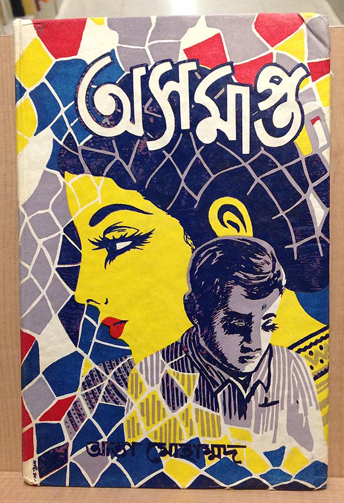 Bengali script lettering