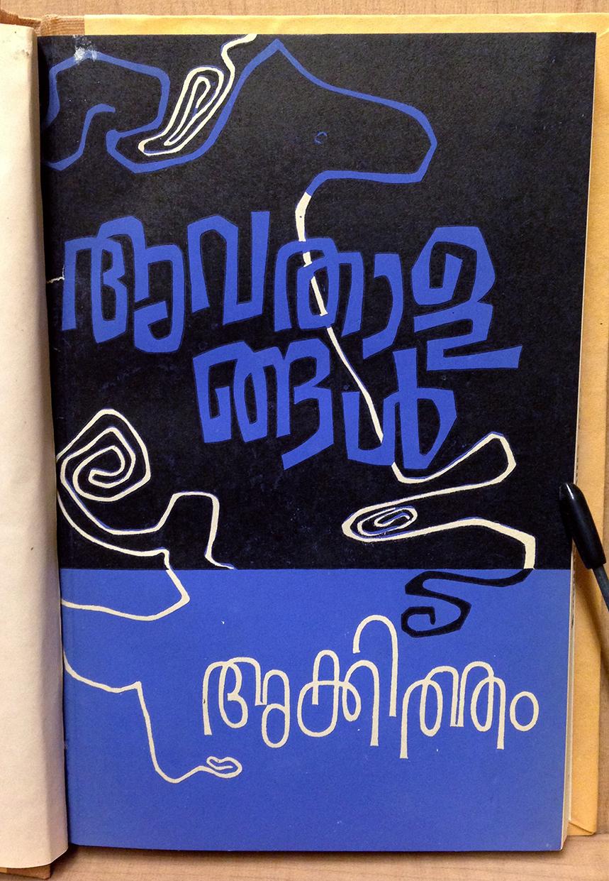 Malayalam script lettering