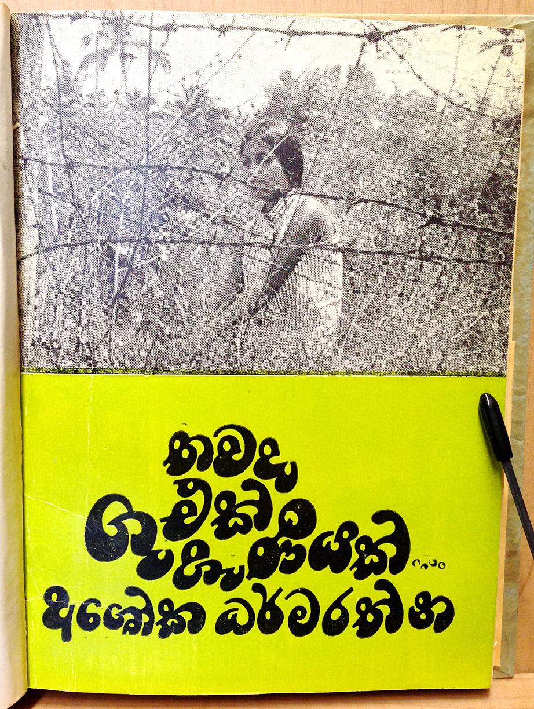 Sinhala lettering design bubble