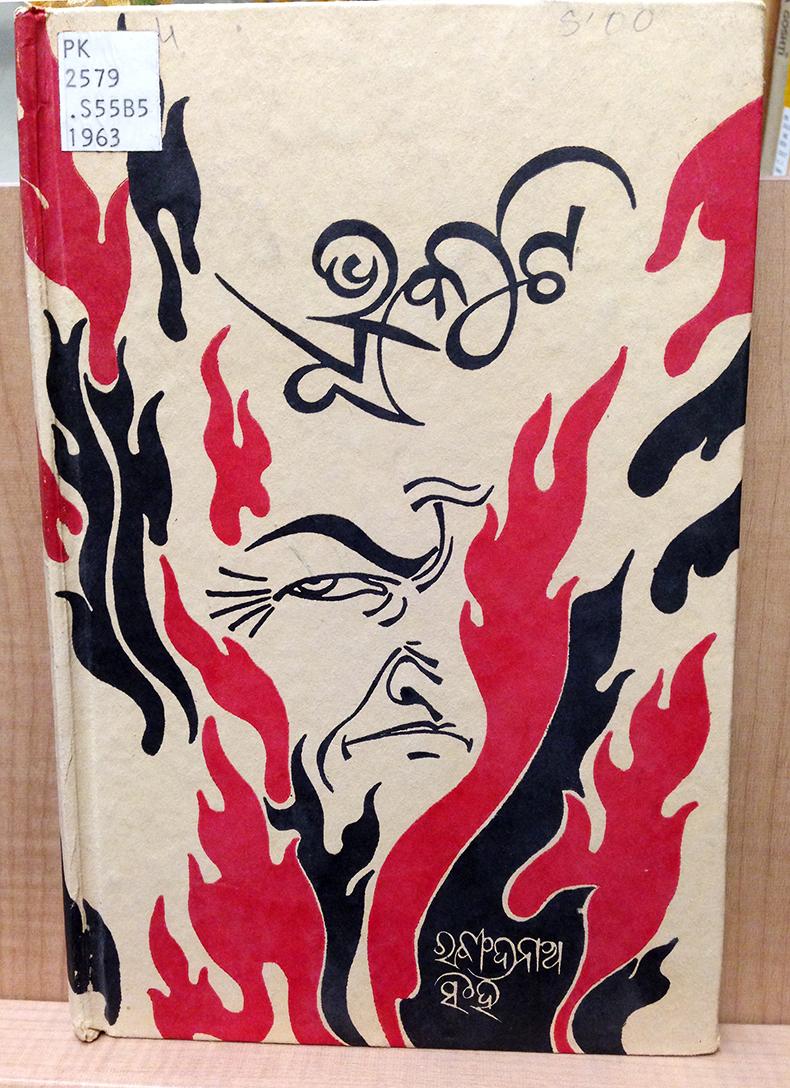 Odia calligraphy lettering design