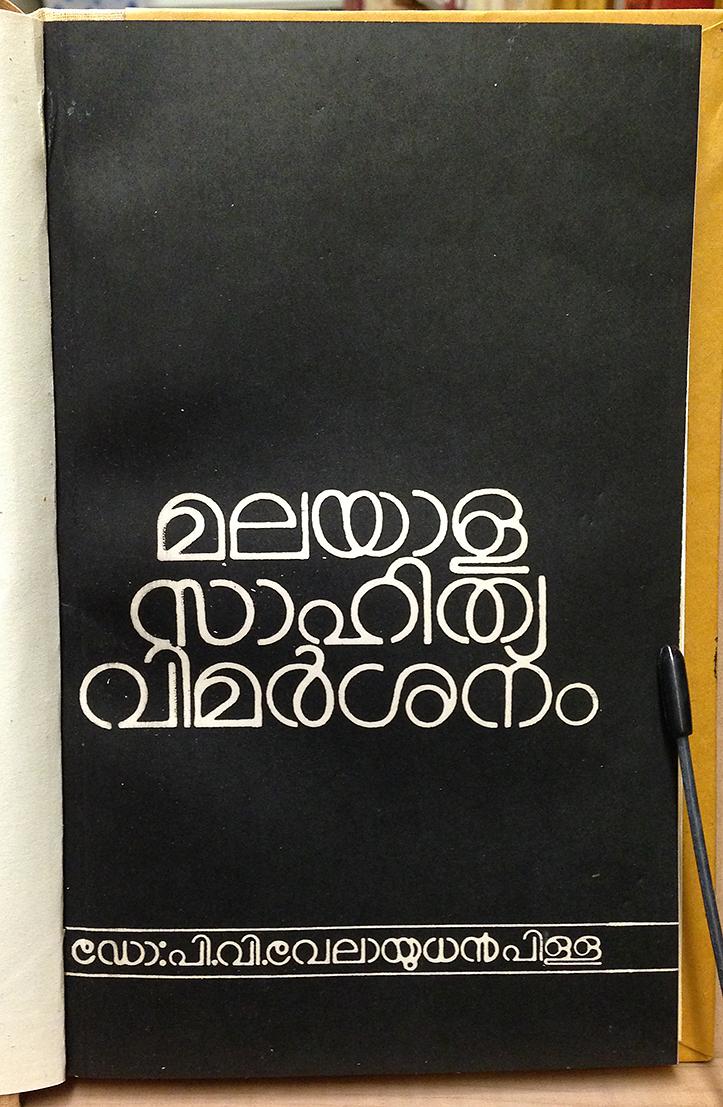 Malayalam modernist lettering alphabets