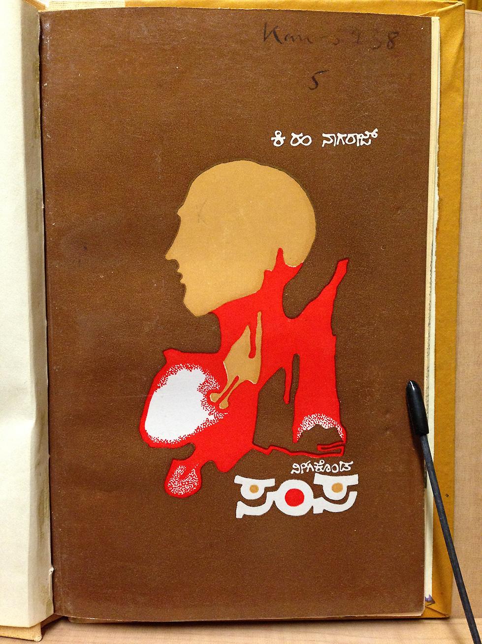 Kannada book cover