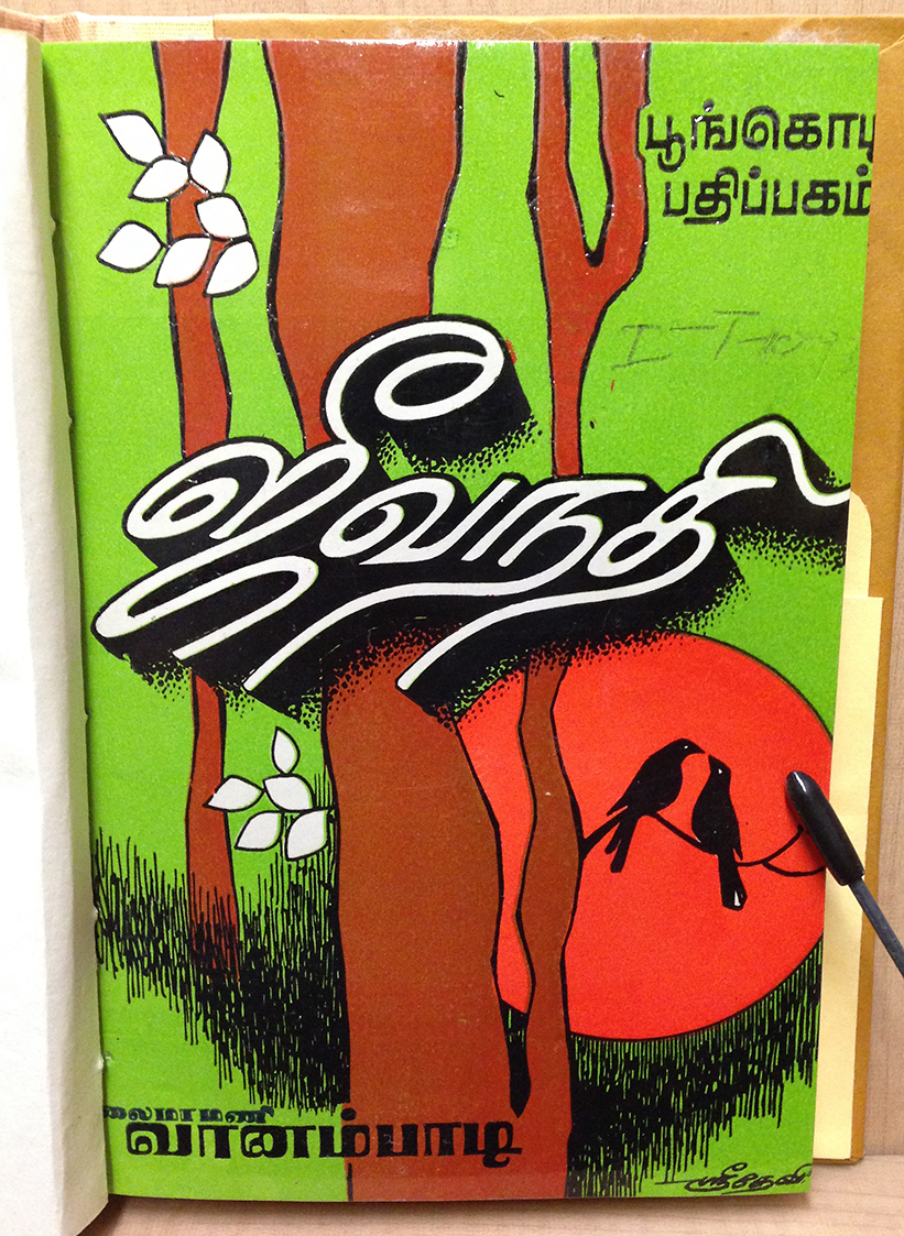 Tamil lettering calligraphy script design