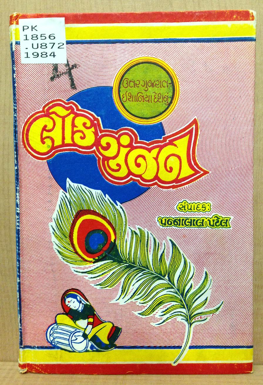 Gujarati curly letters design