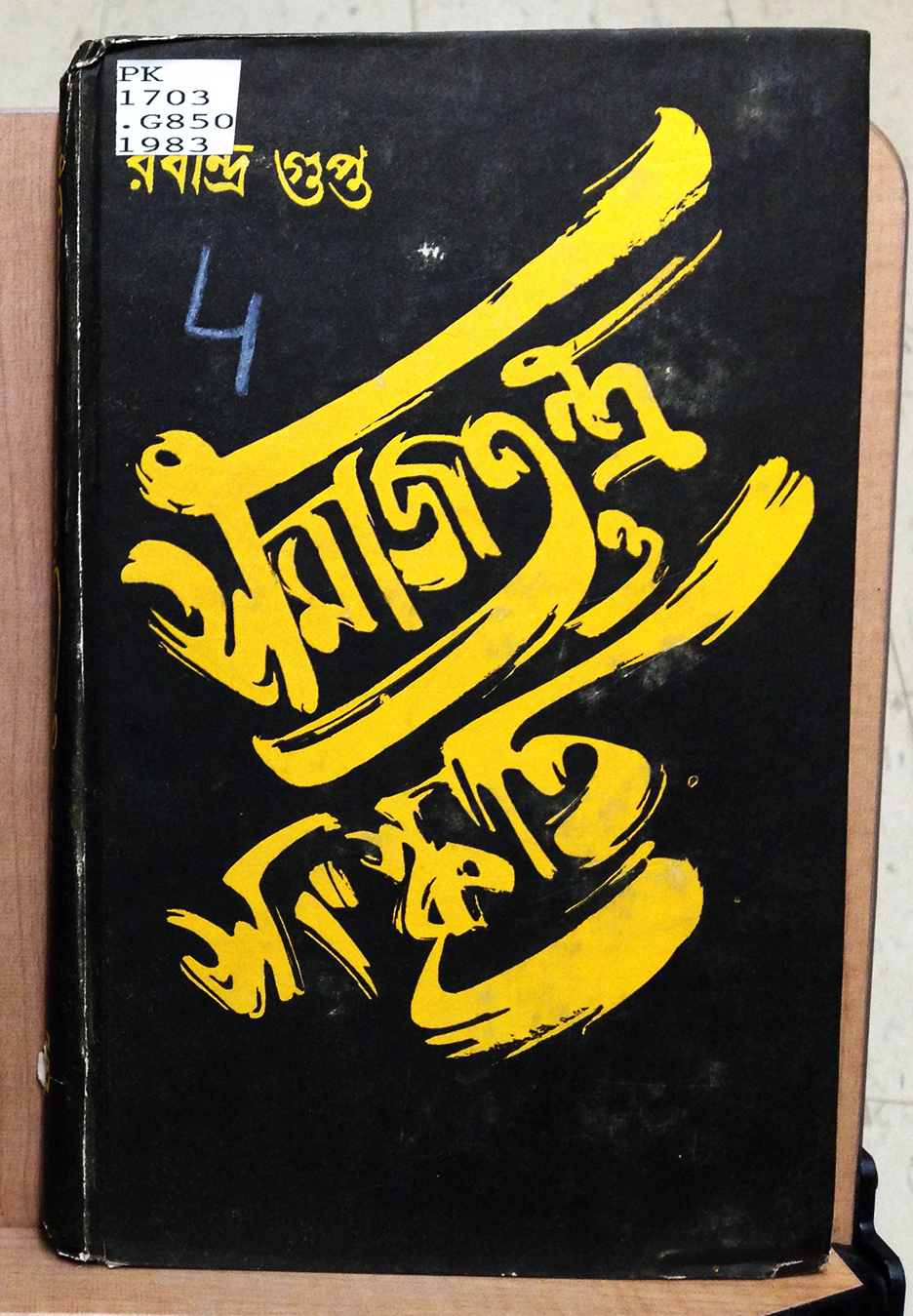 Bengali lettering calligraphy expressive
