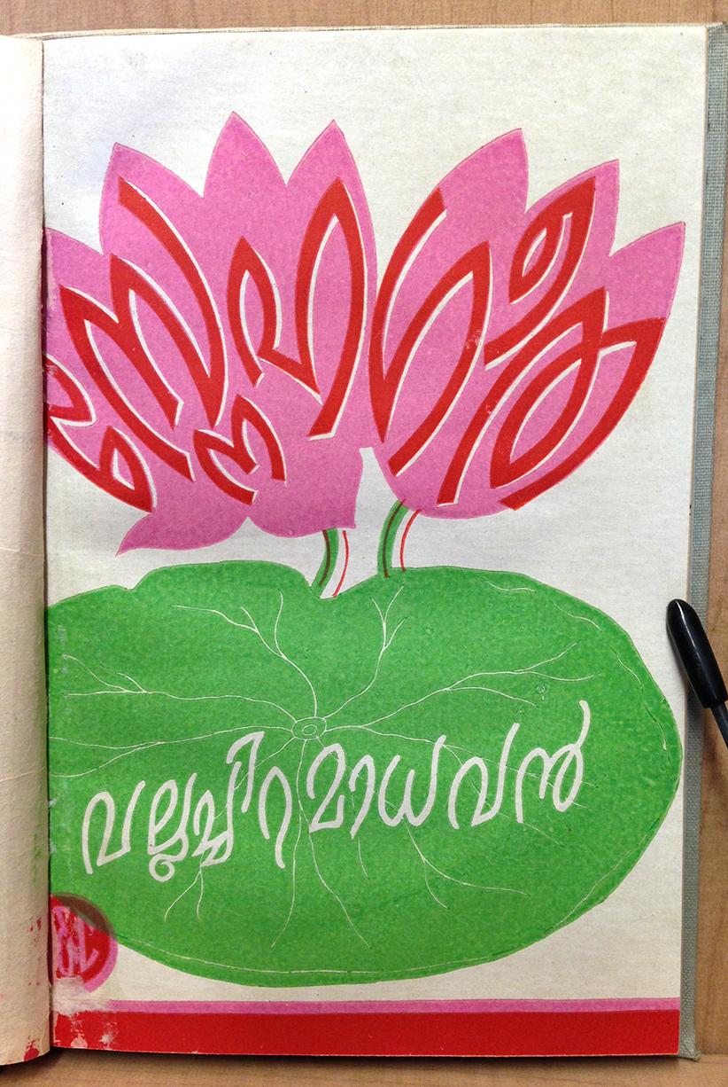 Malayalam lettering design type
