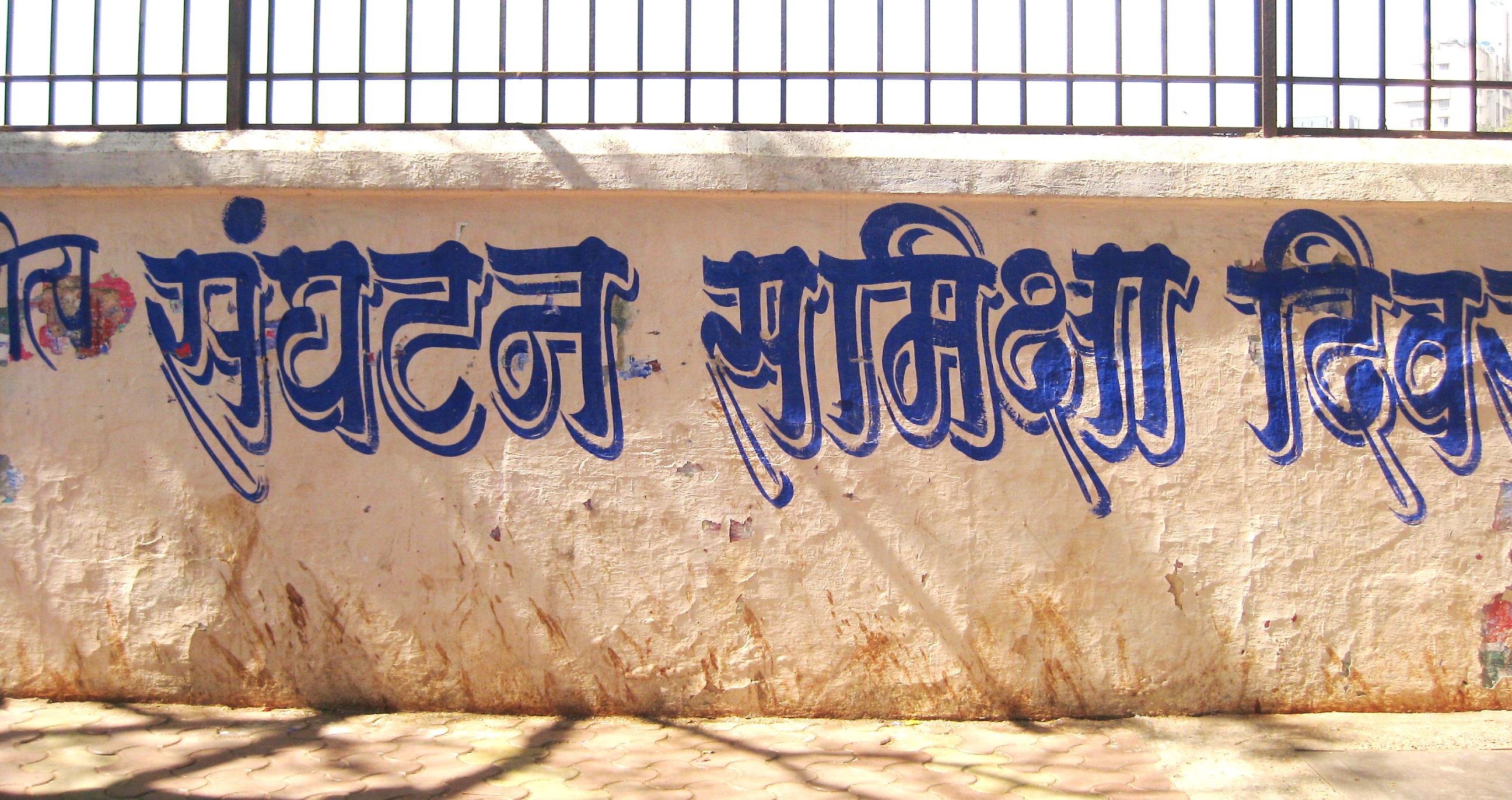 Devanagari script sign painting