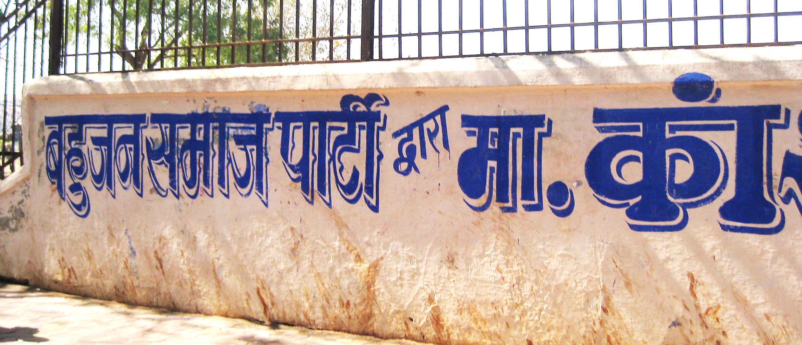 Devanagari lettering sign painting