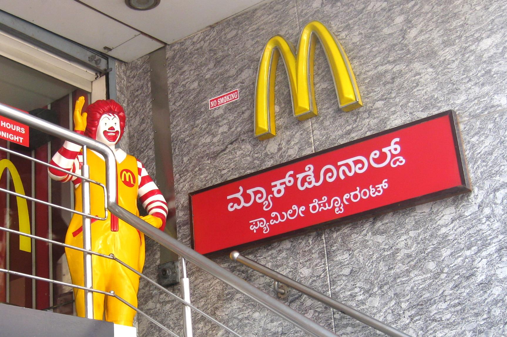 Kannada McDonalds sign font