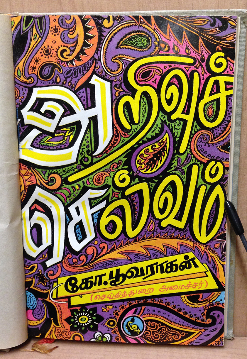 Tamil lettering calligraphy type