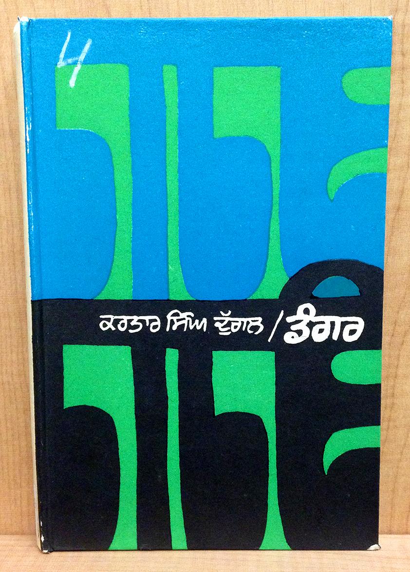 Gurmukhi lettering design