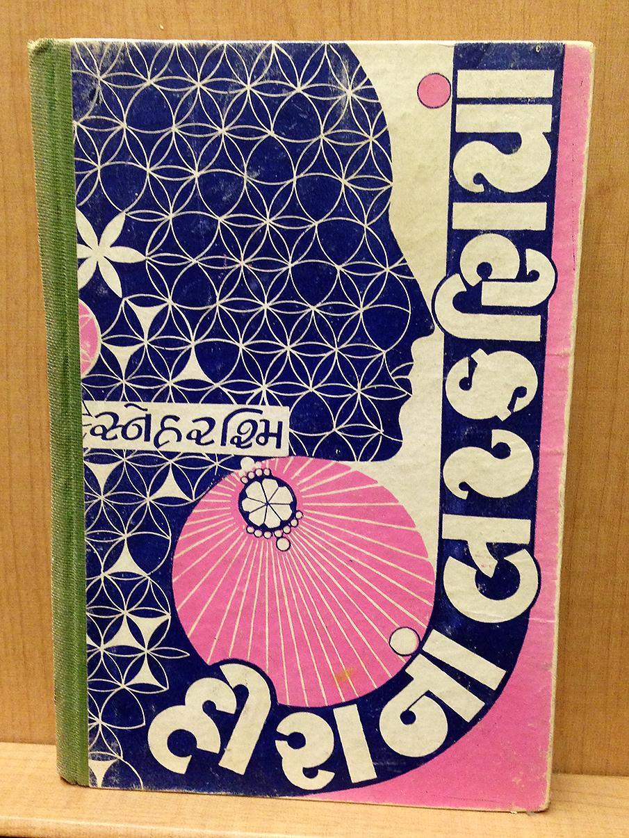 Gurmukhi lettering cover