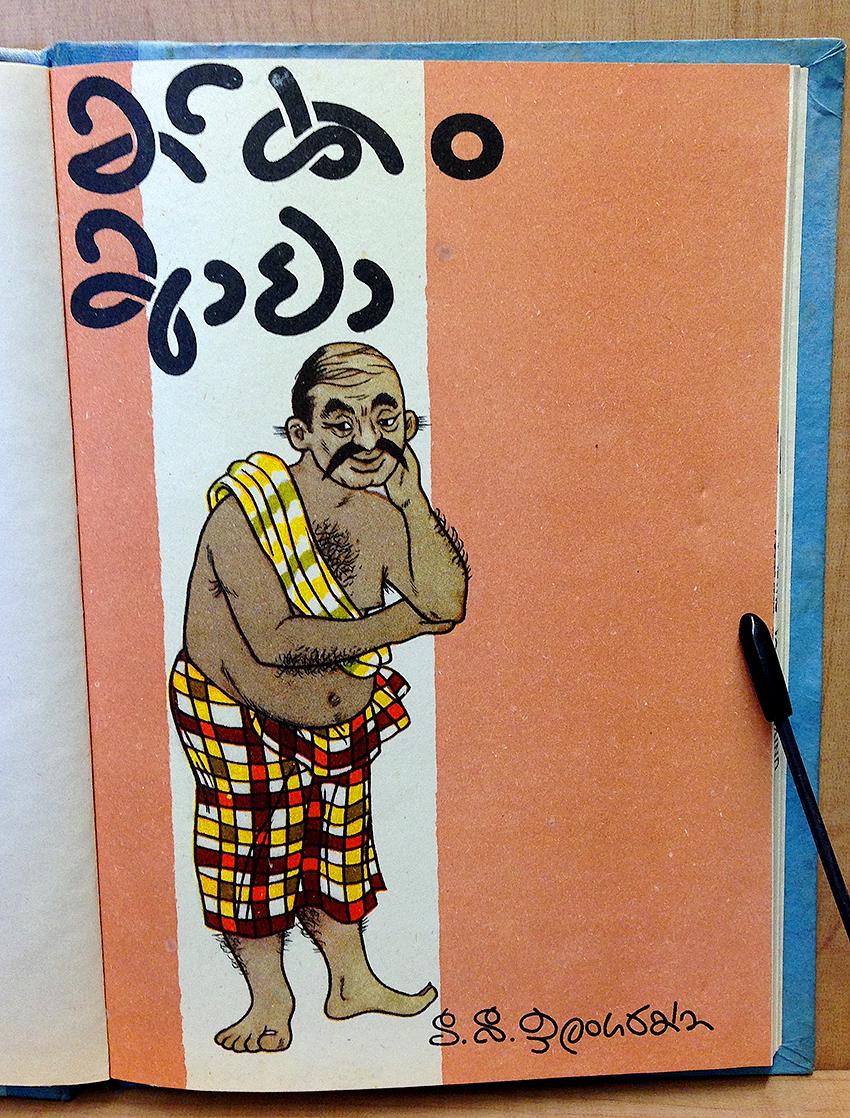Sinhala lettering design