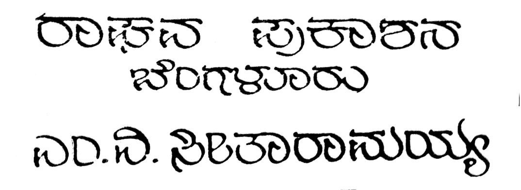 Kannada calligraphy letters