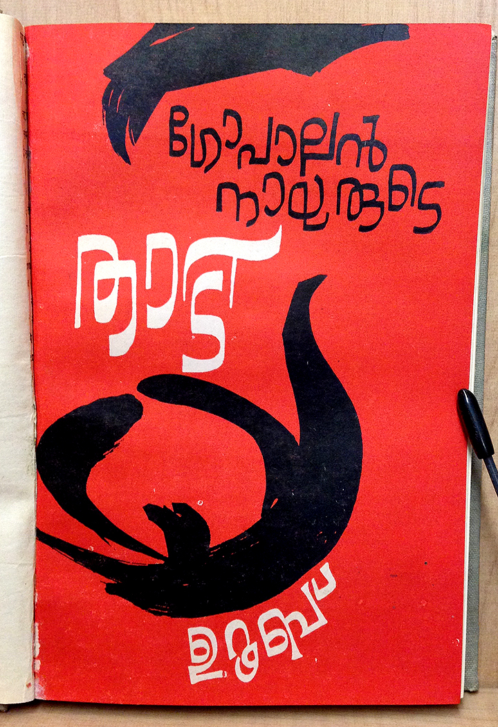 Malayalam calligraphy design letters