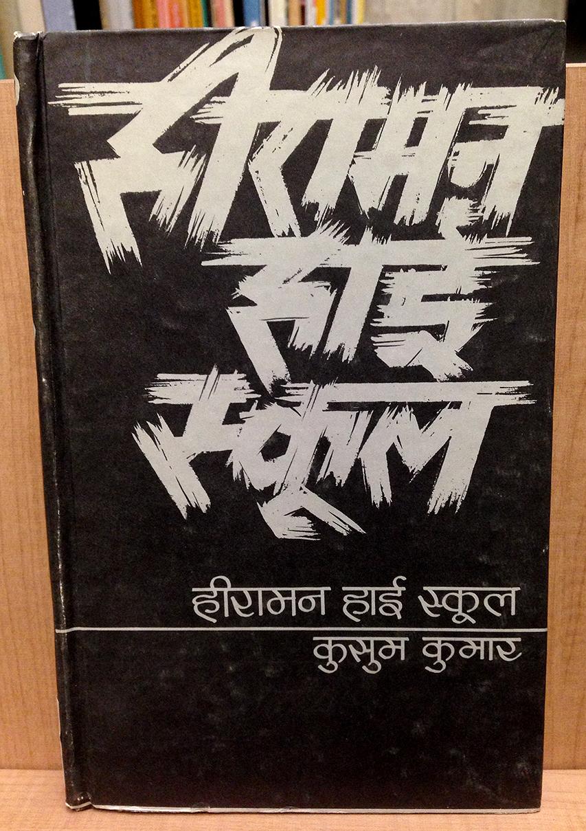 Devanagari Hindi lettering expressive design type