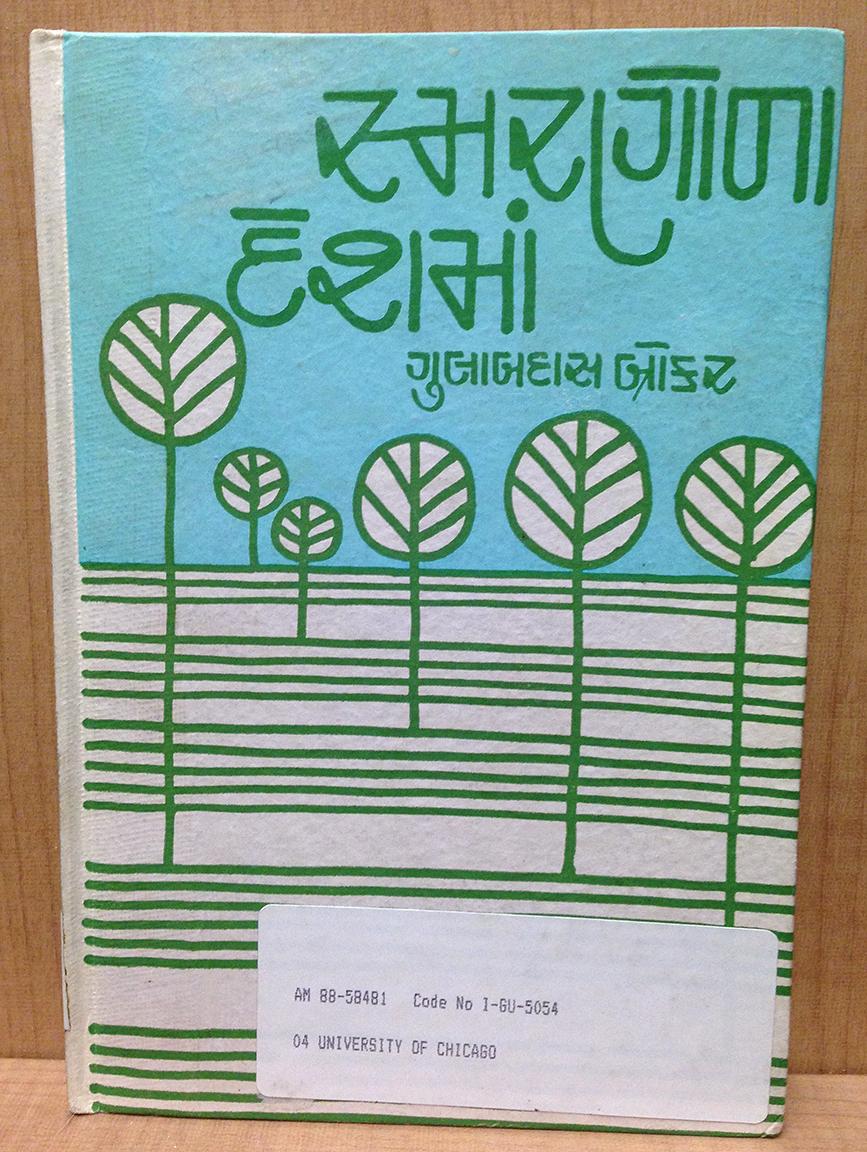 Gujarati lettering type design