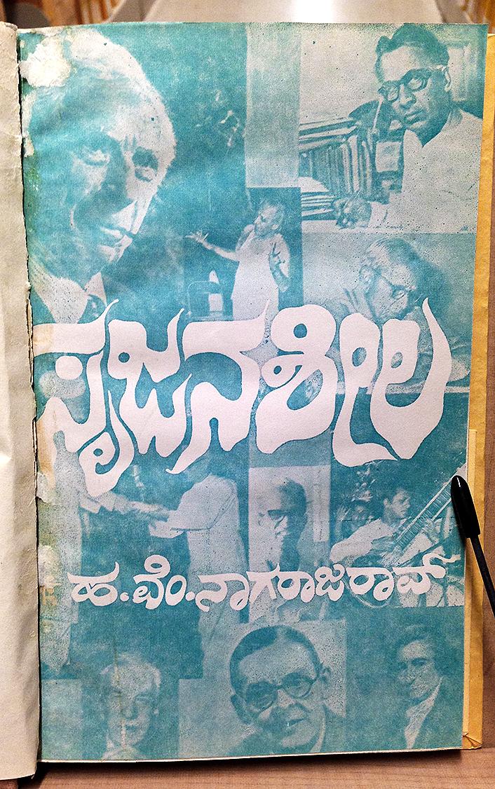 Kannada lettering calligraphy design