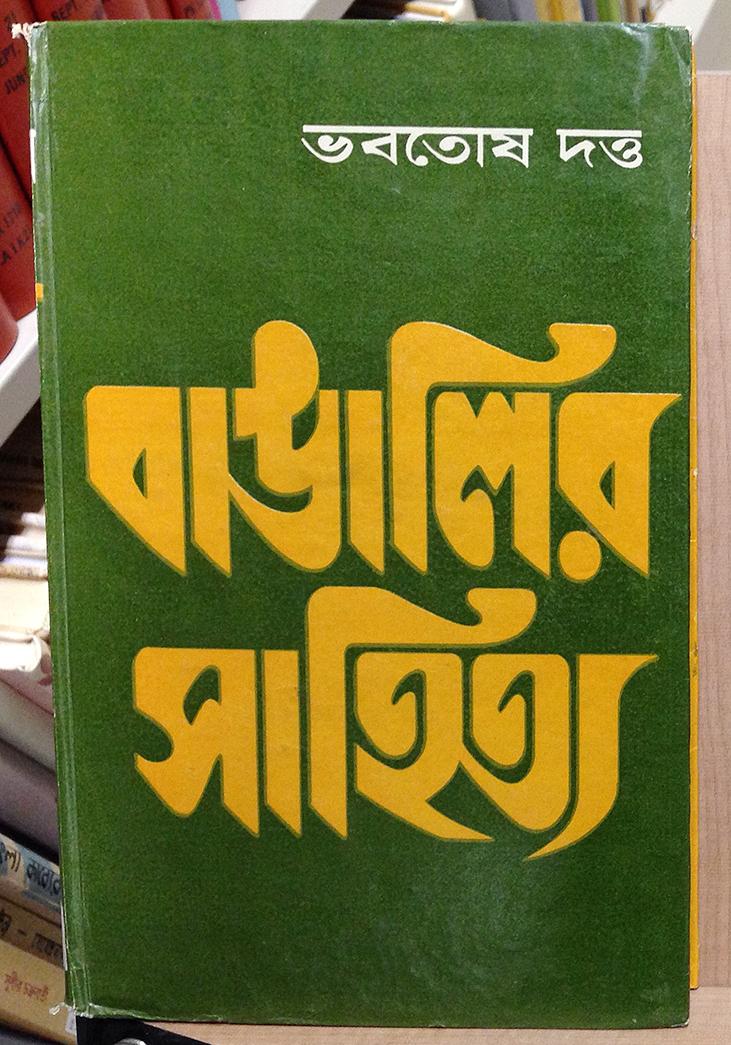 Bengali lettering font design