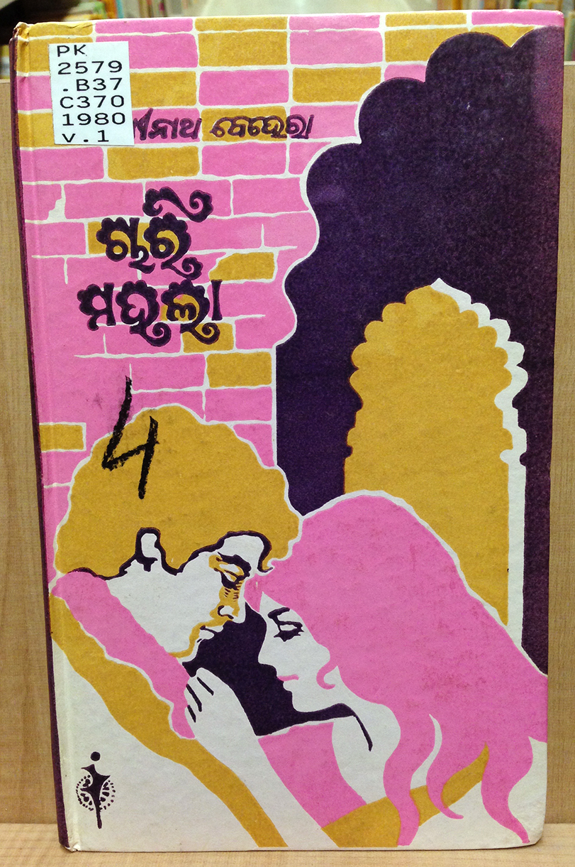 Odia lettering book cover