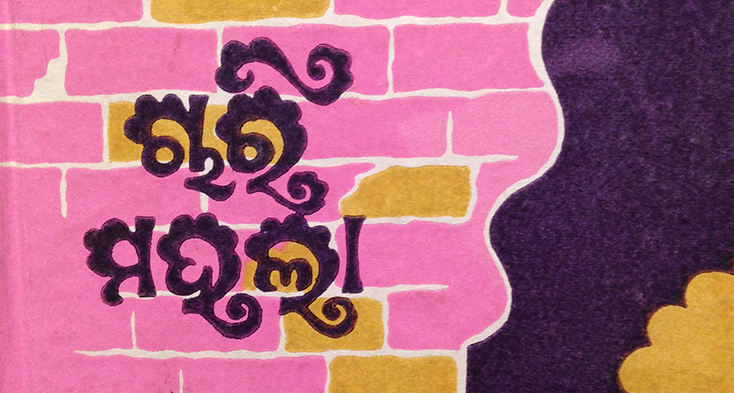 Odia lettering type