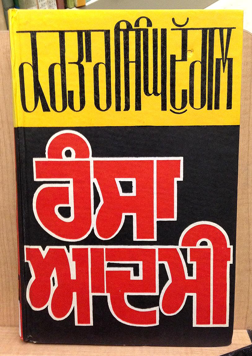 Gurmukhi lettering type modern