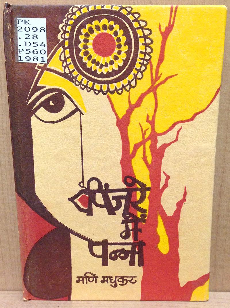 Devanagari lettering
