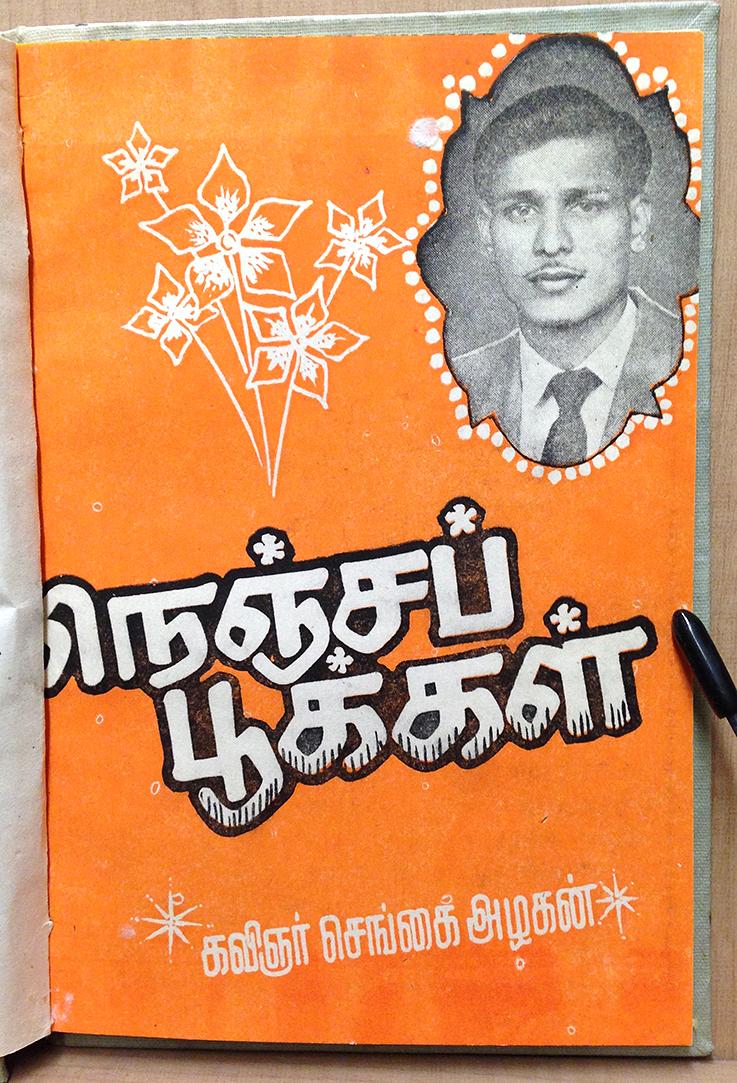 Tamil lettering type design