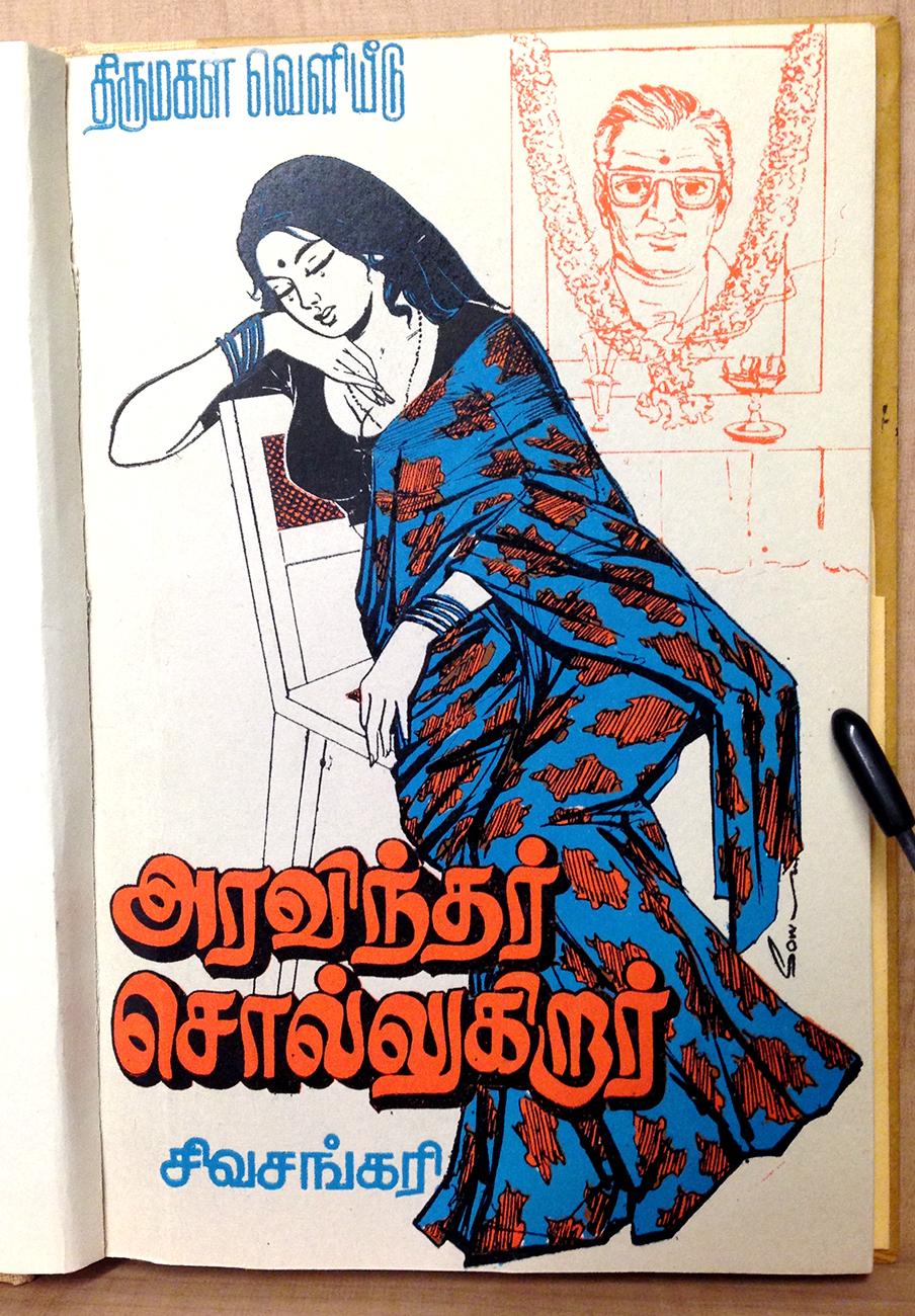 Tamil lettering font