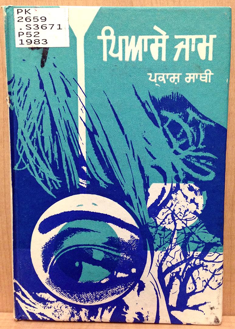 Gurmukhi lettering font