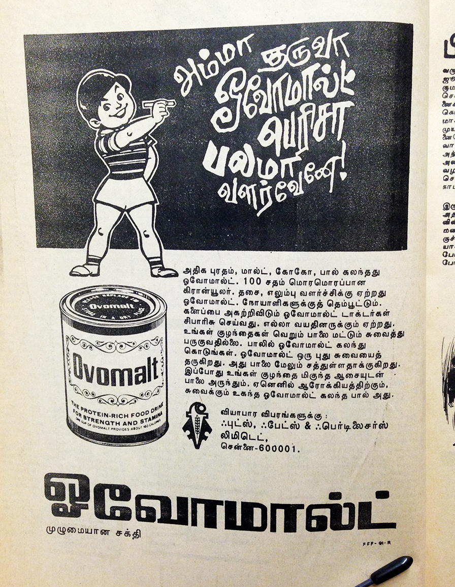Tamil lettering type ad